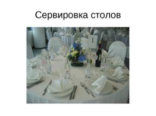 Сервировка столов