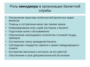Роль менеджера в организации банкетной службы Разъяснение заказчику особеннос