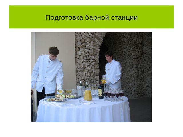 Подготовка барной станции
