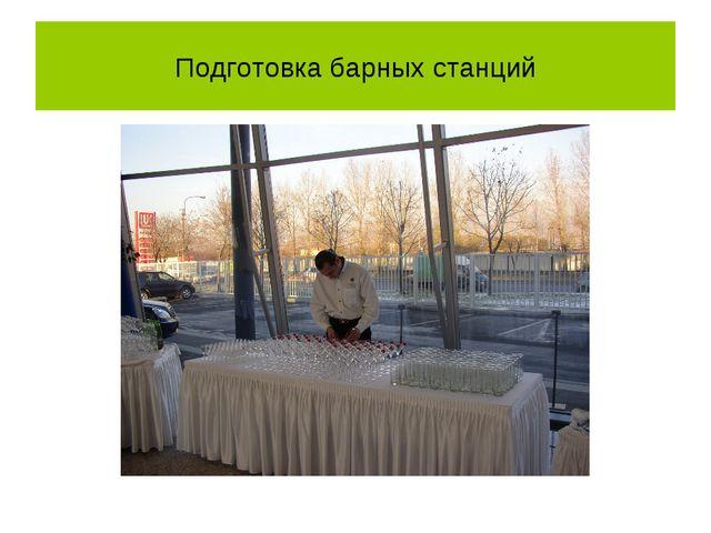 Подготовка барных станций