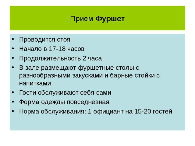 Прием Фуршет Проводится стоя Начало в 17-18 часов Продолжительность 2 часа В...
