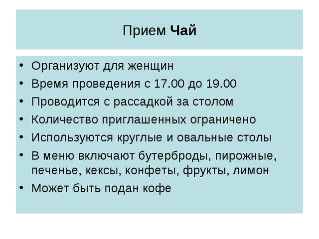 Прием Чай Организуют для женщин Время проведения с 17.00 до 19.00 Проводится...