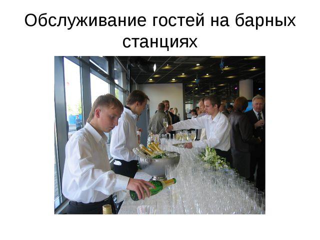 Обслуживание гостей на барных станциях