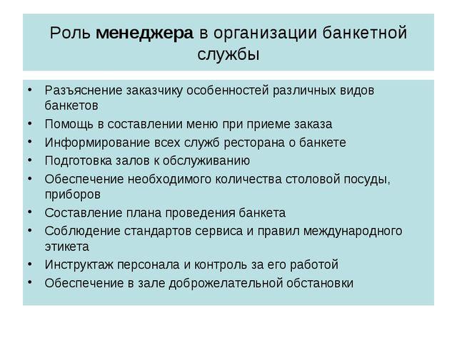 Роль менеджера в организации банкетной службы Разъяснение заказчику особеннос...