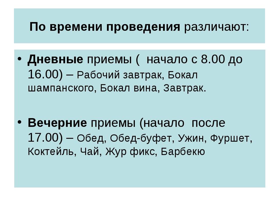 По времени проведения различают: Дневные приемы ( начало с 8.00 до 16.00) – Р...