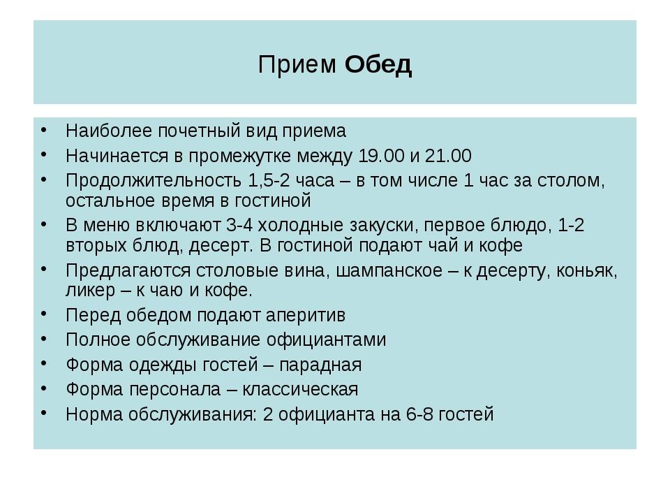 Прием Обед Наиболее почетный вид приема Начинается в промежутке между 19.00 и...