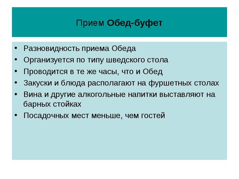 Прием Обед-буфет Разновидность приема Обеда Организуется по типу шведского ст...