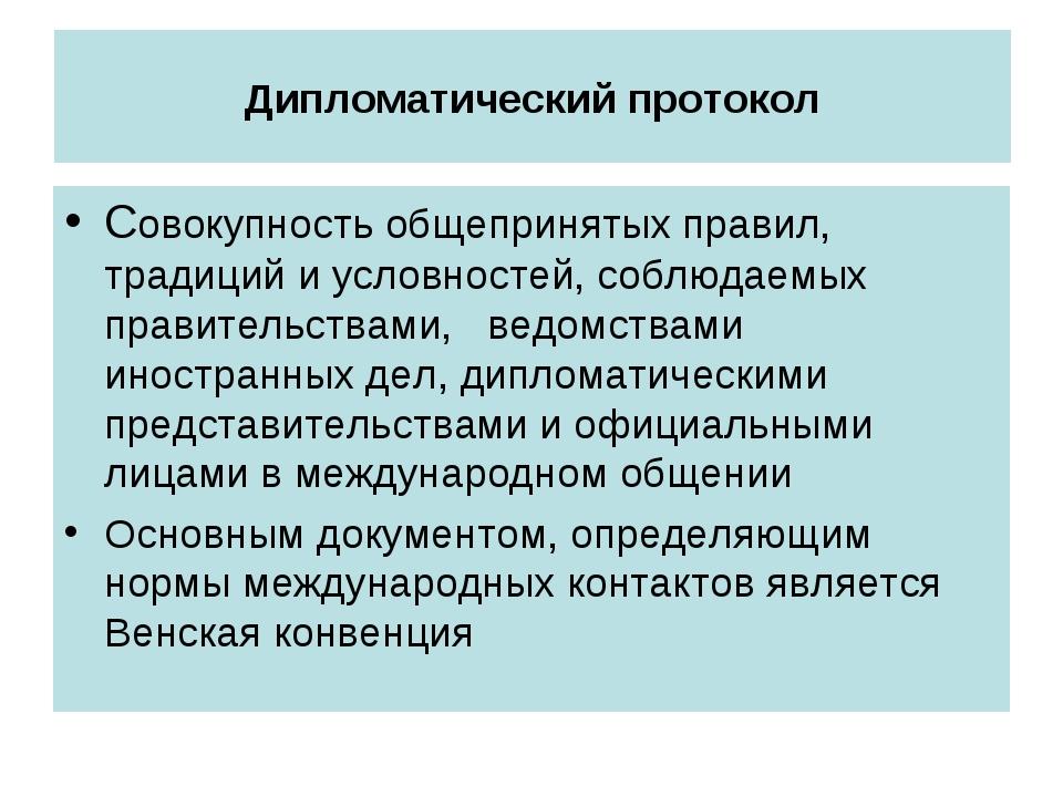 Дипломатический протокол Совокупность общепринятых правил, традиций и условно...