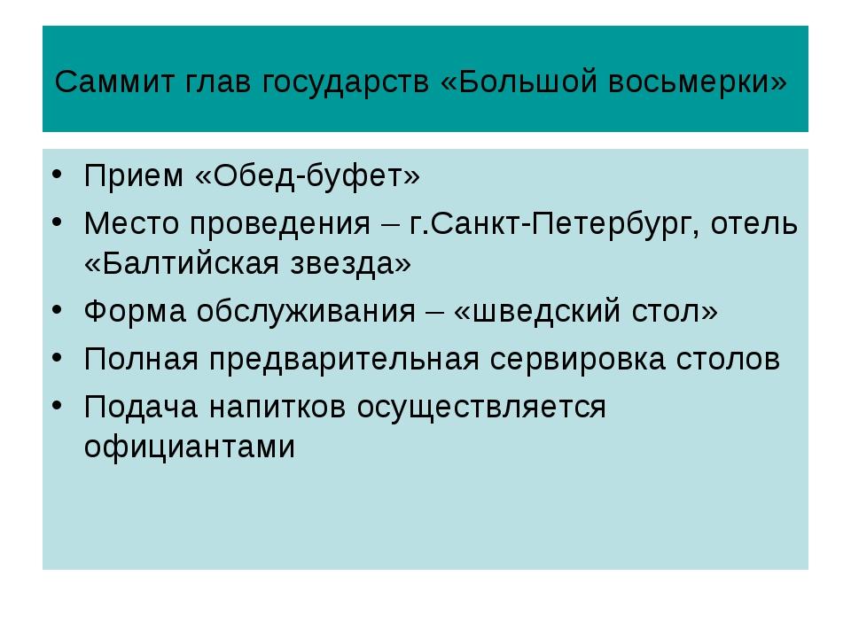 Саммит глав государств «Большой восьмерки» Прием «Обед-буфет» Место проведени...