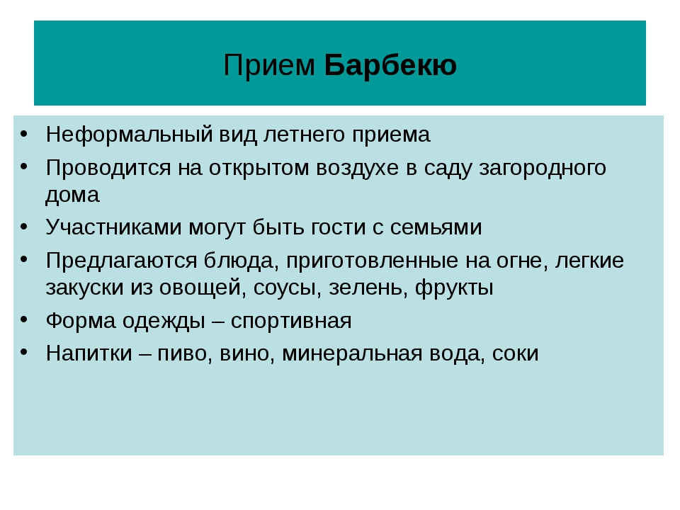 Прием Барбекю Неформальный вид летнего приема Проводится на открытом воздухе...