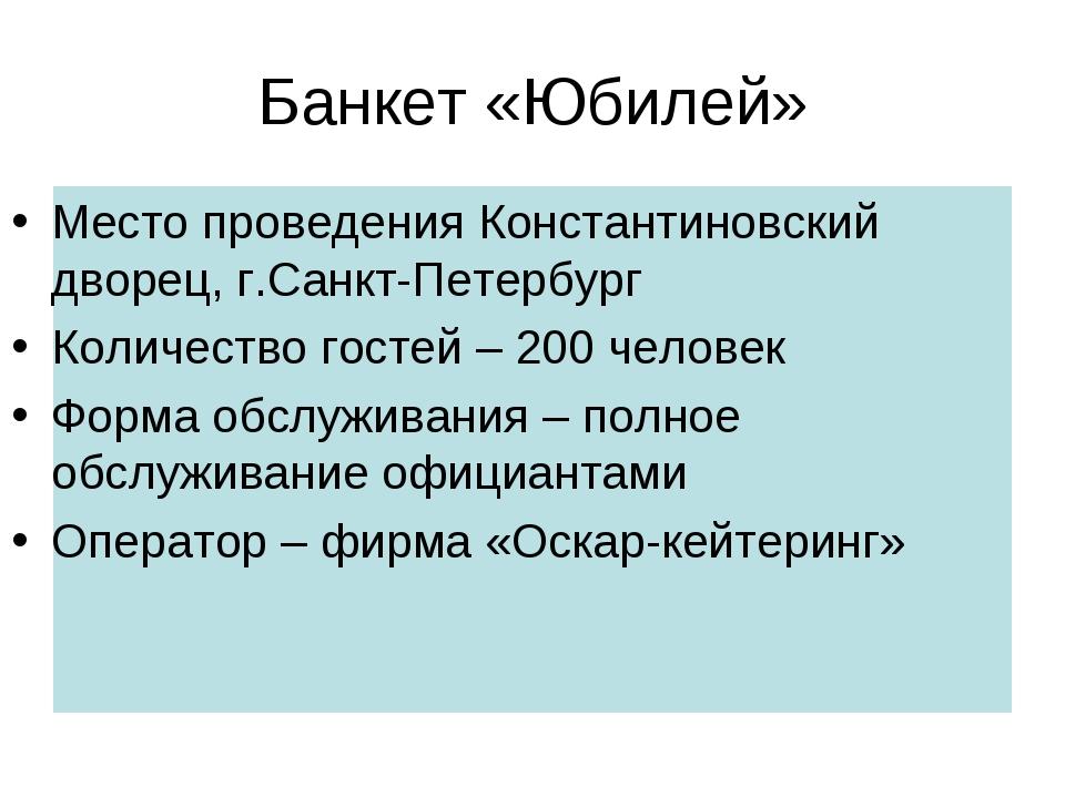 Банкет «Юбилей» Место проведения Константиновский дворец, г.Санкт-Петербург К...