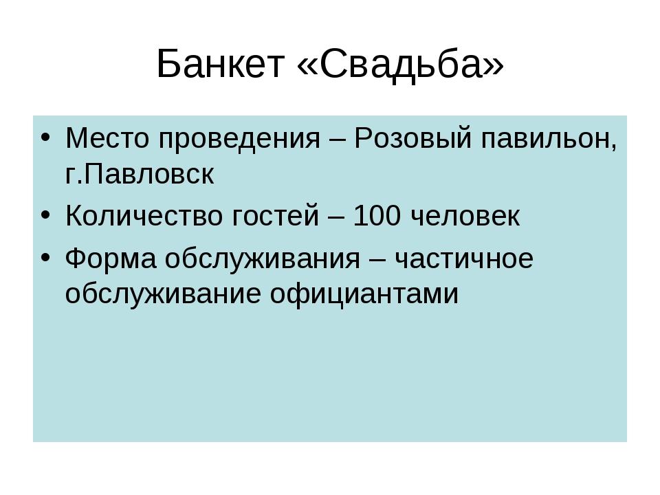 Банкет «Свадьба» Место проведения – Розовый павильон, г.Павловск Количество г...