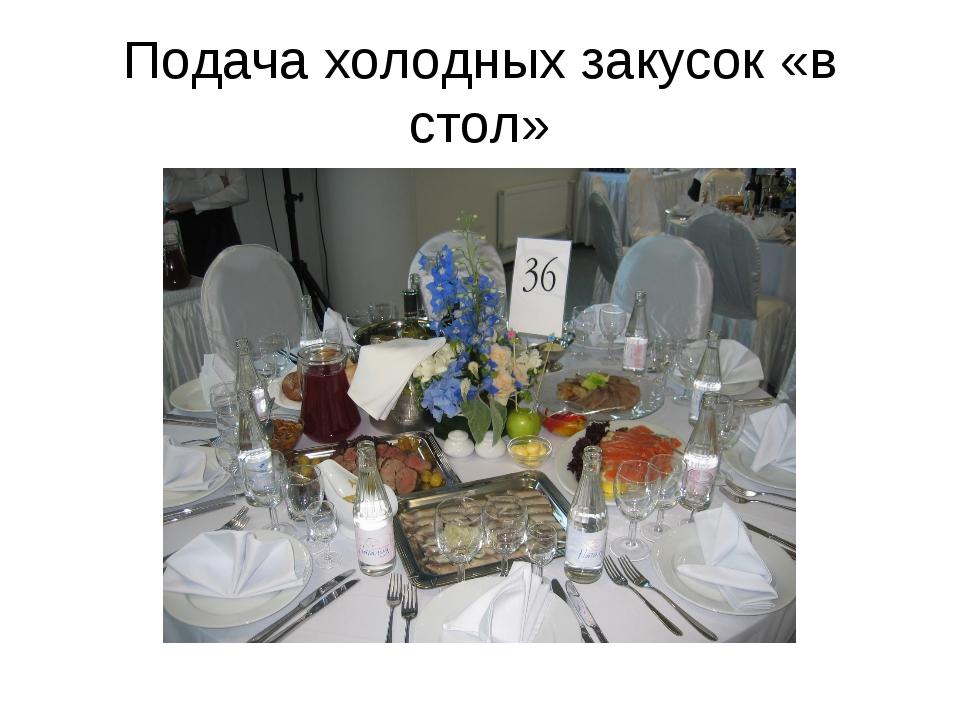Подача холодных закусок «в стол»