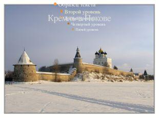 Кремль в Пскове