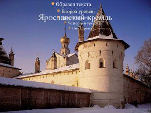Ярославский кремль