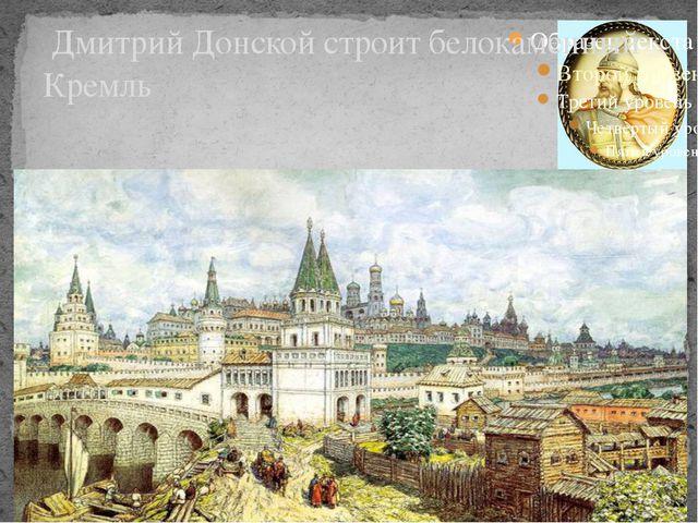 Дмитрий Донской строит белокаменный Кремль