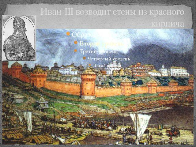 Иван III возводит стены из красного кирпича