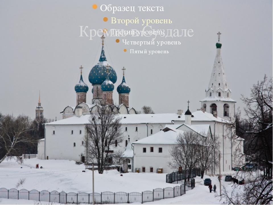 Кремль в Суздале