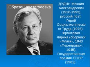 ДУДИН Михаил Александрович (1916-1993), русский поэт, Герой Социалистического