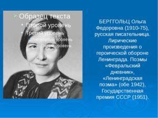БЕРГГОЛЬЦ Ольга Федоровна (1910-75), русская писательница. Лирические произве