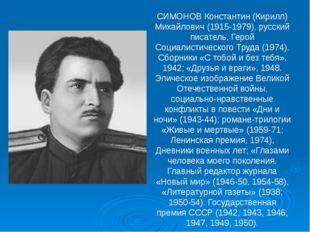 СИМОНОВ Константин (Кирилл) Михайлович (1915-1979), русский писатель, Герой С