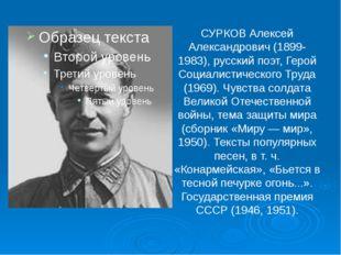 СУРКОВ Алексей Александрович (1899-1983), русский поэт, Герой Социалистическо