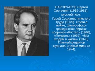 НАРОВЧАТОВ Сергей Сергеевич (1919-1981), русский поэт, Герой Социалистическог