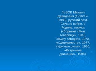 ЛЬВОВ Михаил Давидович (1916/17-1988), русский поэт. Стихи о войне, о Родине,