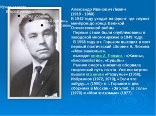 Александр Иванович Люкин (1919 - 1968)  В 1942 годууходит на фронт, где сл