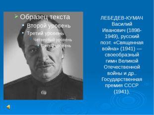 ЛЕБЕДЕВ-КУМАЧ Василий Иванович (1898-1949), русский поэт. «Священная война» (