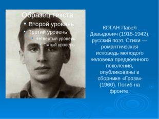 КОГАН Павел Давыдович (1918-1942), русский поэт. Стихи — романтическая испове