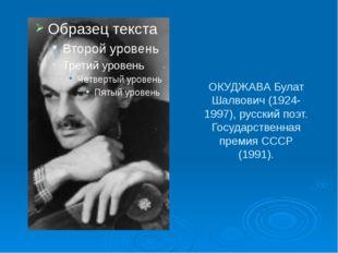 ОКУДЖАВА Булат Шалвович (1924-1997), русский поэт. Государственная премия ССС