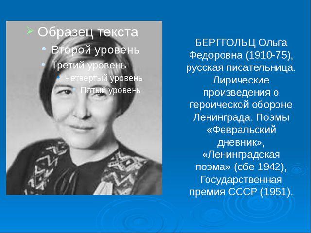 БЕРГГОЛЬЦ Ольга Федоровна (1910-75), русская писательница. Лирические произве...