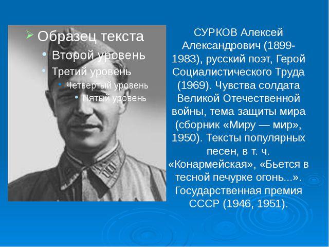 СУРКОВ Алексей Александрович (1899-1983), русский поэт, Герой Социалистическо...
