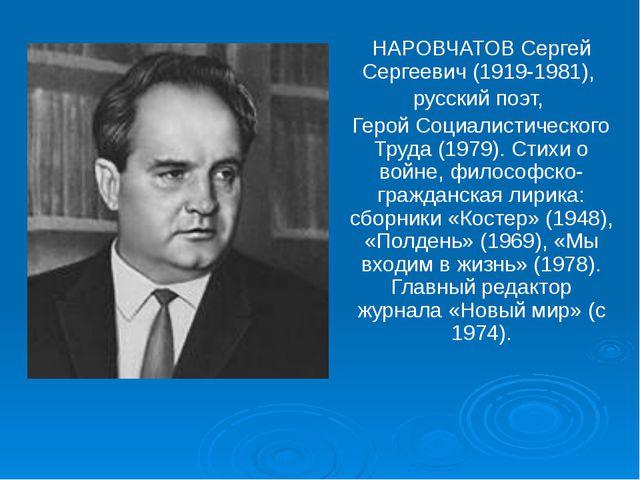 НАРОВЧАТОВ Сергей Сергеевич (1919-1981), русский поэт, Герой Социалистическог...