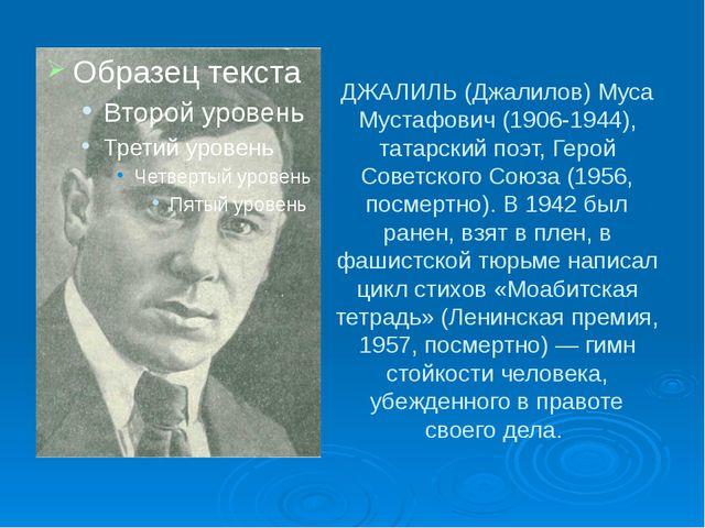 ДЖАЛИЛЬ (Джалилов) Муса Мустафович (1906-1944), татарский поэт, Герой Советск...