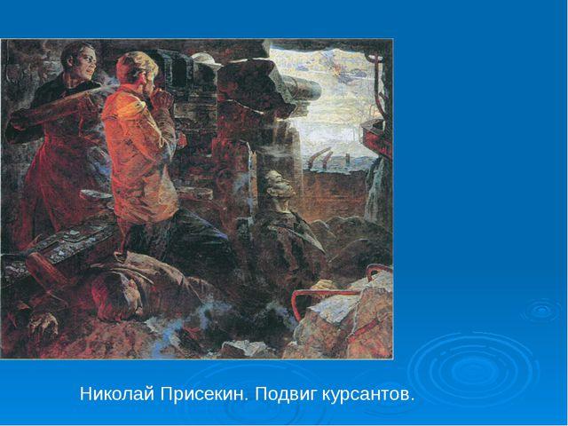 Николай Присекин. Подвиг курсантов.