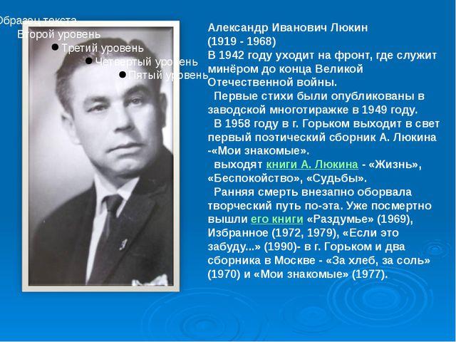 Александр Иванович Люкин (1919 - 1968)  В 1942 годууходит на фронт, где сл...