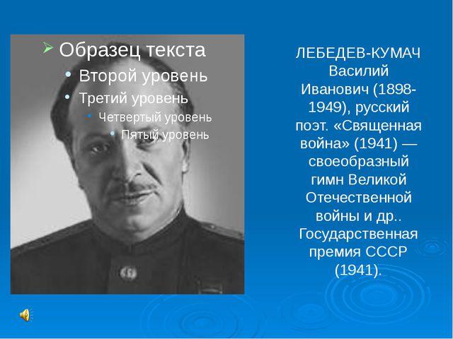 ЛЕБЕДЕВ-КУМАЧ Василий Иванович (1898-1949), русский поэт. «Священная война» (...