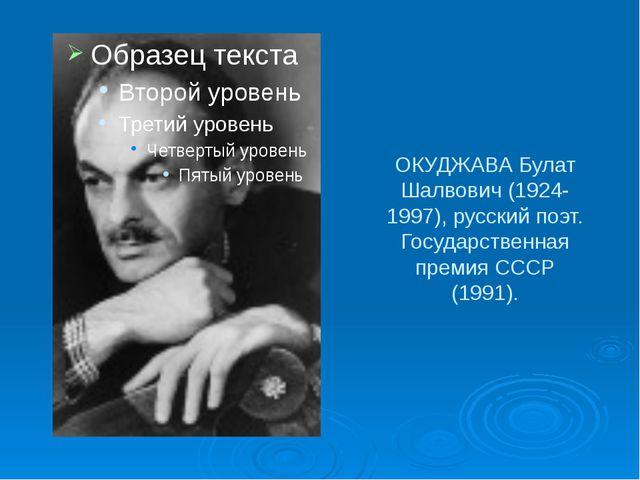ОКУДЖАВА Булат Шалвович (1924-1997), русский поэт. Государственная премия ССС...