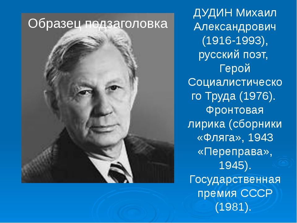 ДУДИН Михаил Александрович (1916-1993), русский поэт, Герой Социалистического...