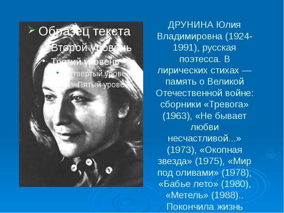 ДРУНИНА Юлия Владимировна (1924-1991), русская поэтесса. В лирических стихах...