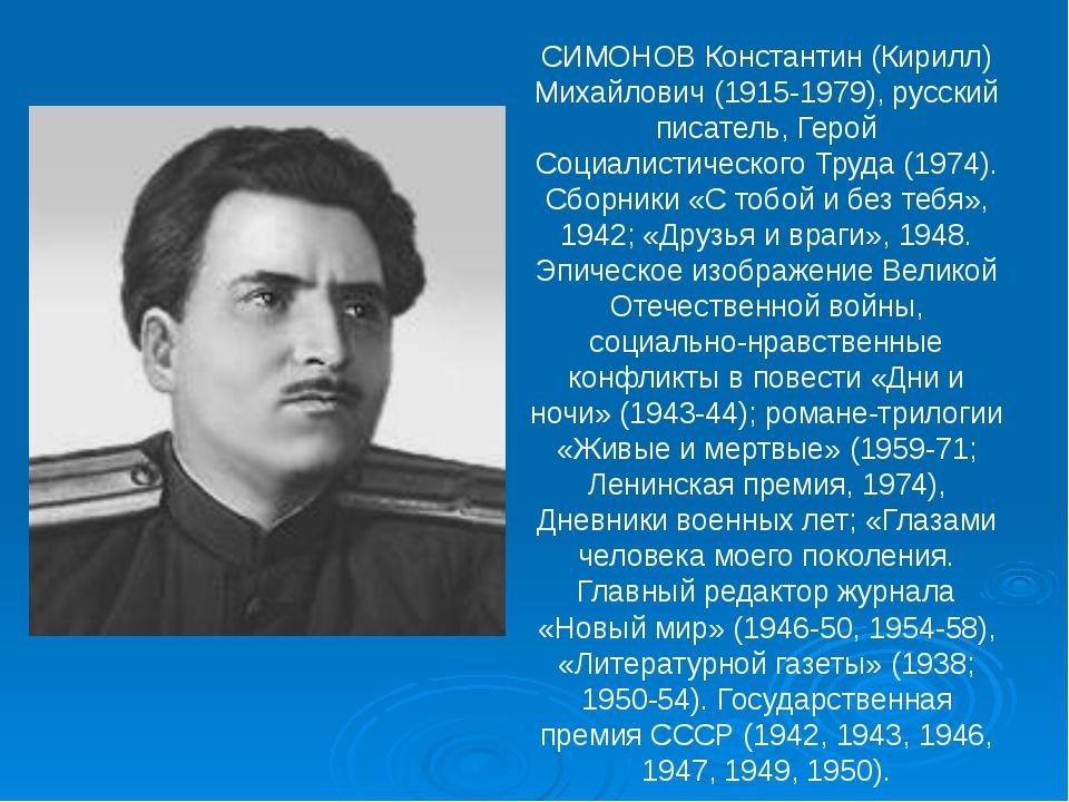 СИМОНОВ Константин (Кирилл) Михайлович (1915-1979), русский писатель, Герой С...