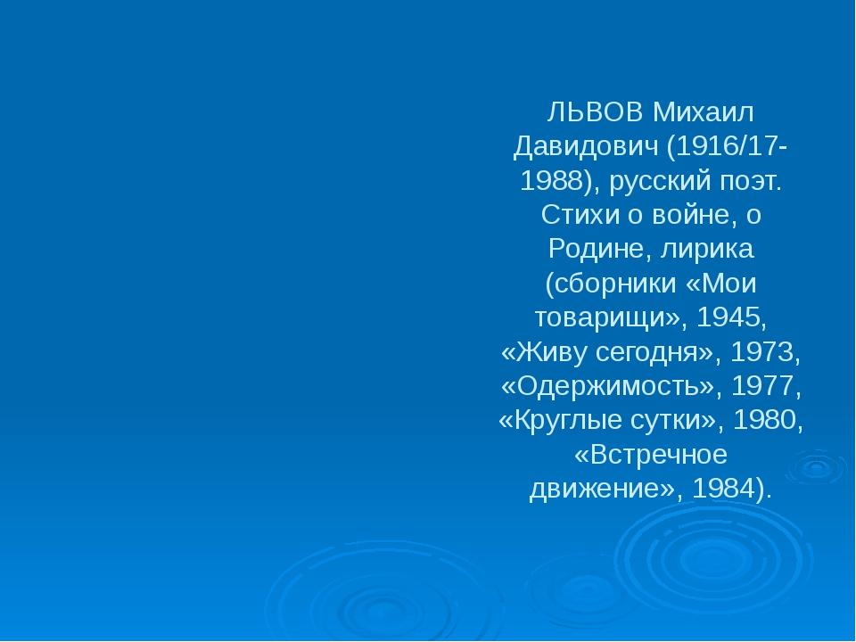 ЛЬВОВ Михаил Давидович (1916/17-1988), русский поэт. Стихи о войне, о Родине,...