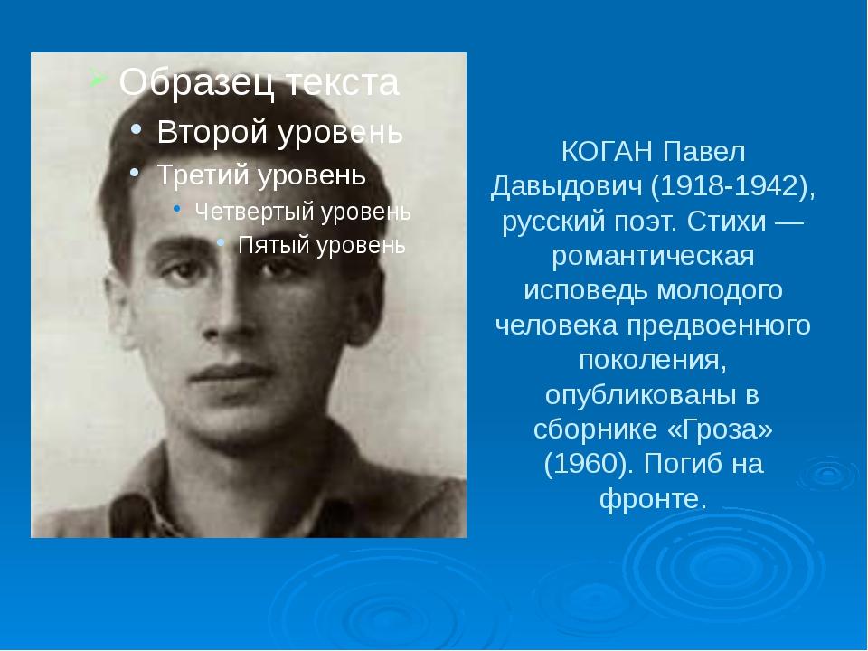 КОГАН Павел Давыдович (1918-1942), русский поэт. Стихи — романтическая испове...