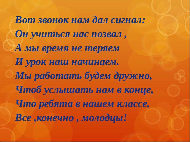 Вот звонок нам дал сигнал: Он учиться нас позвал , А мы время не теряем И уро...