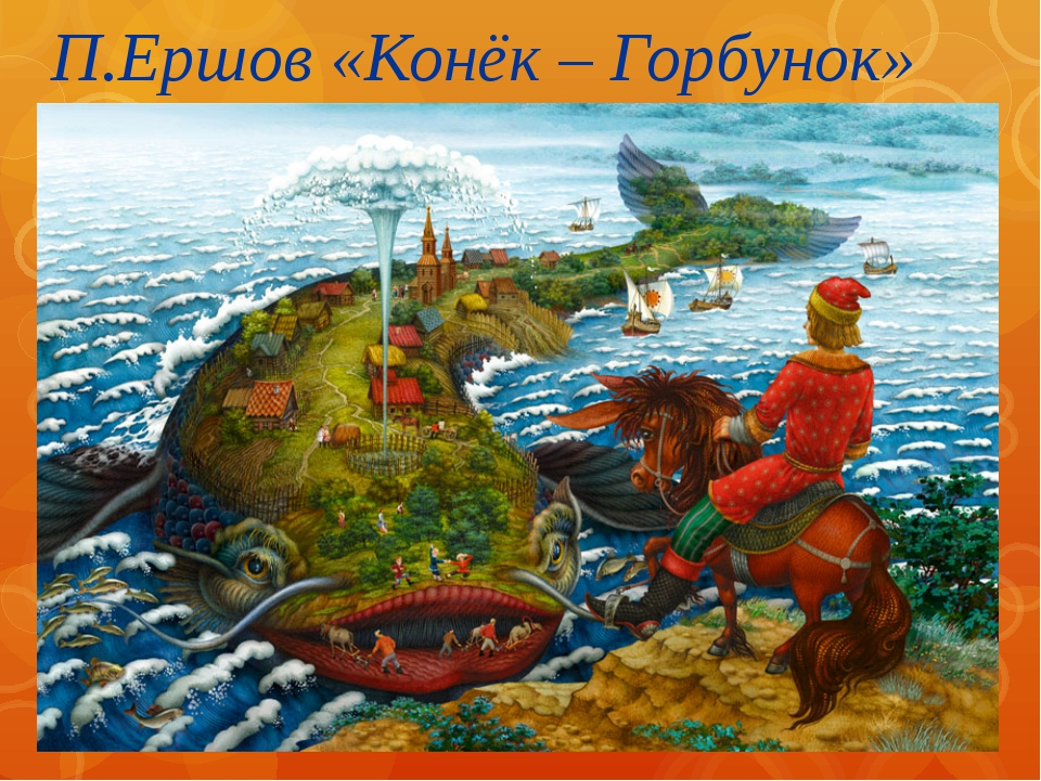 П.Ершов «Конёк – Горбунок»