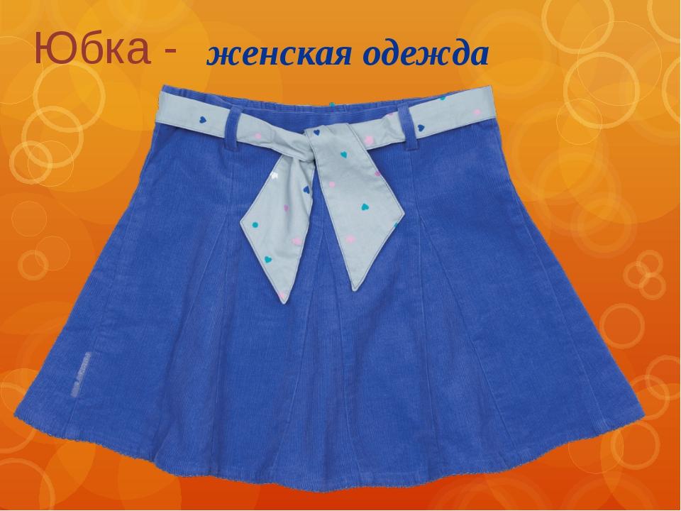 Юбка - женская одежда