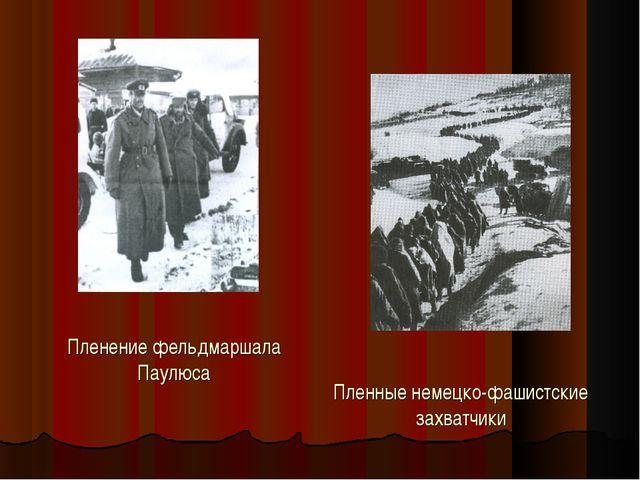 Пленение фельдмаршала Паулюса Пленные немецко-фашистские захватчики