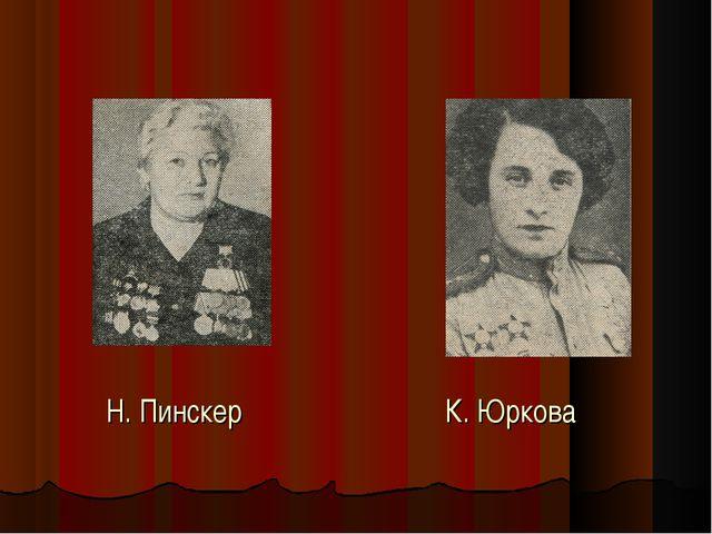 Н. Пинскер К. Юркова
